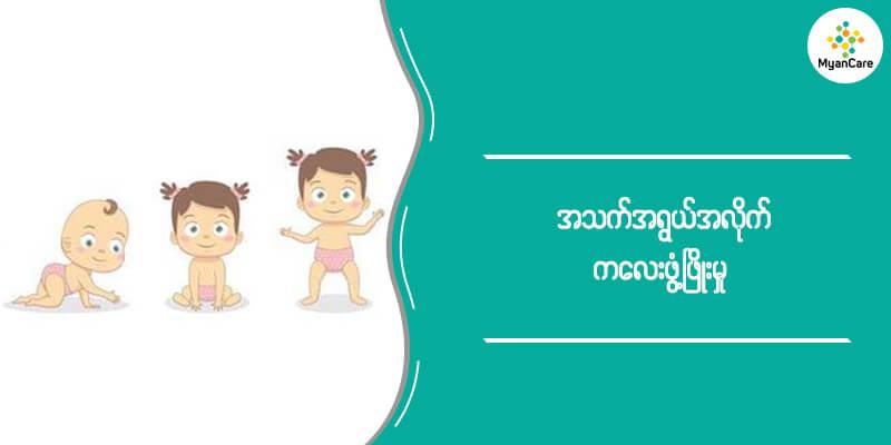 အသက်အရွယ်အလိုက် ကလေးဖွံ့ဖြိုးမှု