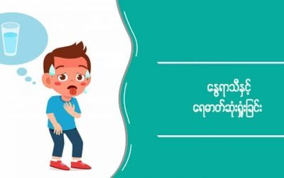 child-health-myancare9